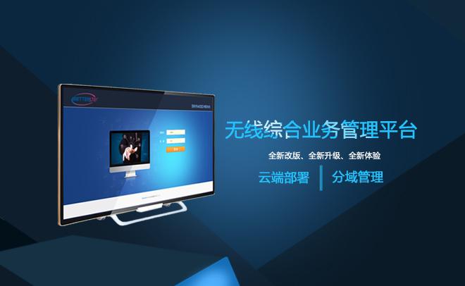 全新改版、全新升级、全新体验―― BWIN4000无线综合业务管理我平台≡ 正式发布